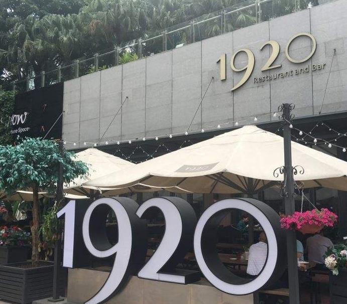 1920RestaurantandBar西餐加盟