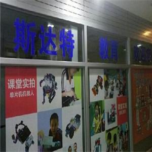 斯达特教育学校