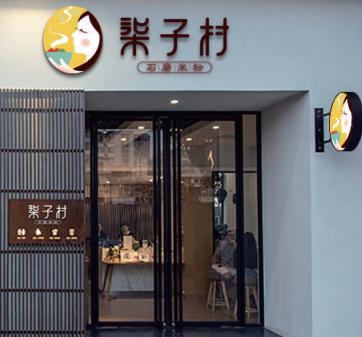 柒子村石磨米粉门店1