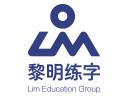 黎明练字品牌logo