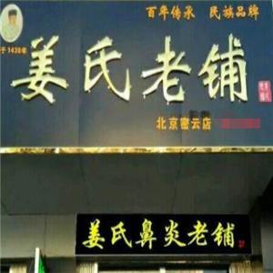 姜氏鼻炎館