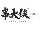 串大侠火锅串串品牌logo