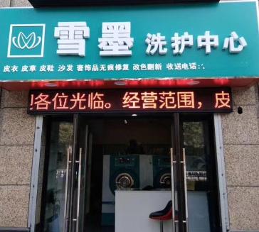 雪墨國際干洗門店2