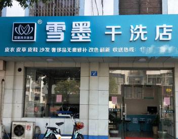 雪墨國際干洗門店3