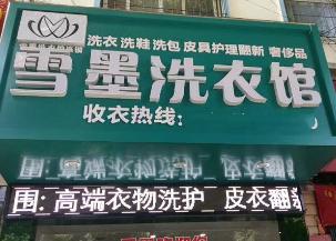 雪墨國際干洗門店5