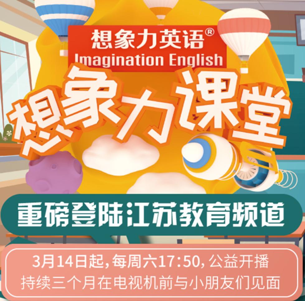 想象力课堂登陆江苏教育频道