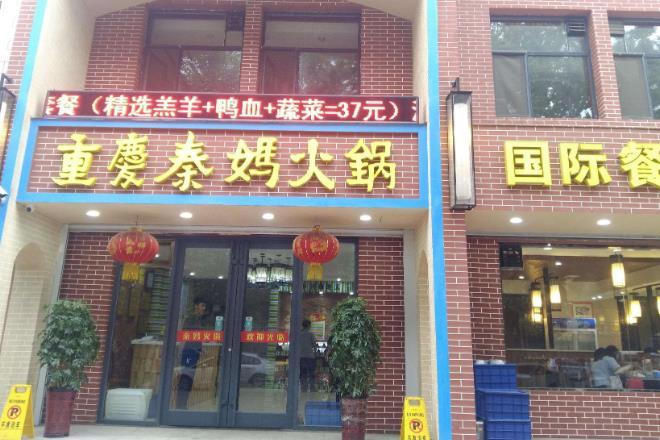秦妈火锅门店图