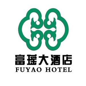 富瑤大酒店加盟