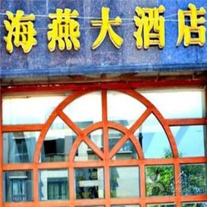 海燕大酒店雷竞技最新版