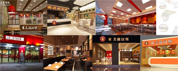 家美滋西式漢堡快餐店加盟2