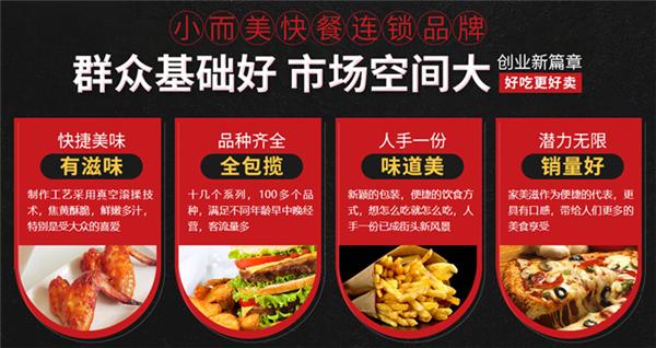 家美滋西式漢堡快餐店加盟4