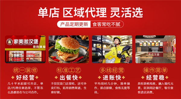家美滋西式漢堡快餐店優勢6