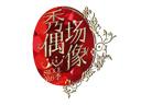 秀场偶像少儿艺术培训/少儿模特培训品牌logo
