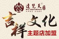 達梵天品牌logo