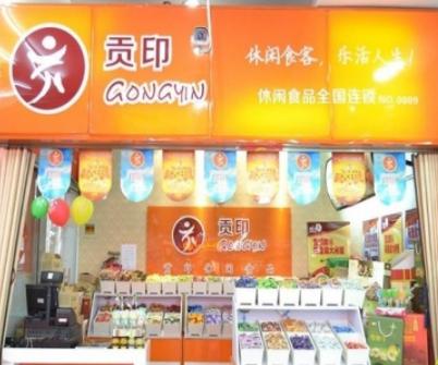 贡印休闲食品店面