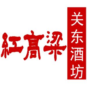 红高粱关东酒坊
