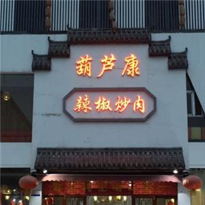 葫芦康辣椒炒肉