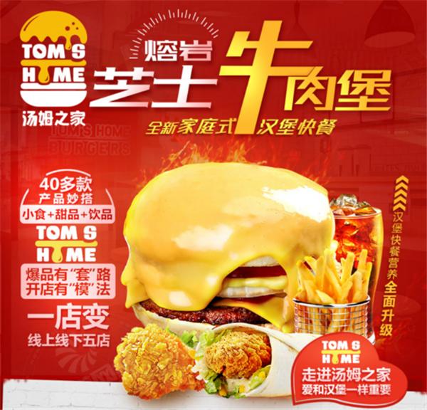 湯姆之家漢堡西式快餐加盟1