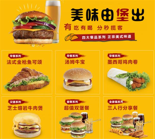 湯姆之家漢堡西式快餐加盟5