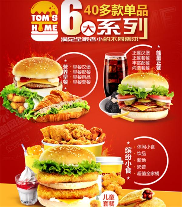 湯姆之家漢堡西式快餐加盟7