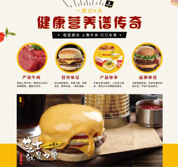 湯姆之家漢堡西式快餐加盟8