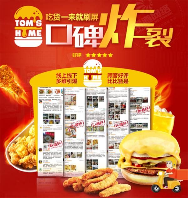 湯姆之家漢堡西式快餐加盟9