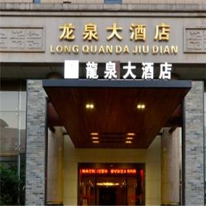 龙泉大酒店雷竞技最新版