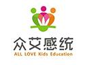众艾感统儿童教育