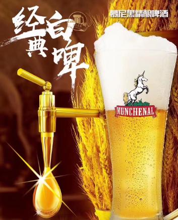 慕尼黑啤酒产品4