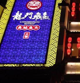 龙门飞鱼美蛙鱼头火锅门店4