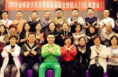 全球亲子学院会议2