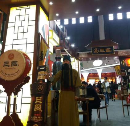 三國酒門店2
