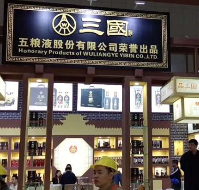 三國酒門店4