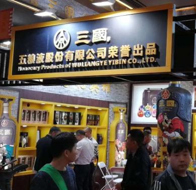 三國酒門店5