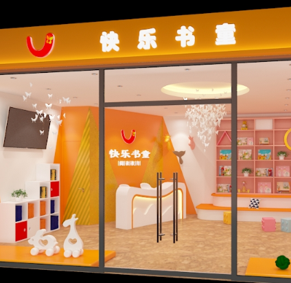 快乐书童门店1