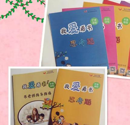 快乐书童产品2
