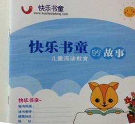 快乐书童产品3