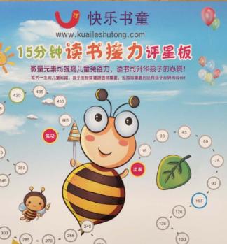 快乐书童产品4