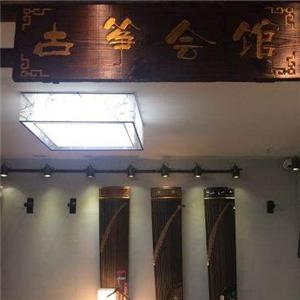 成旭古箏會館燈光