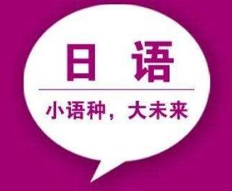 东京日语培训学校