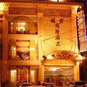 洛阳凯芙特酒店酒店