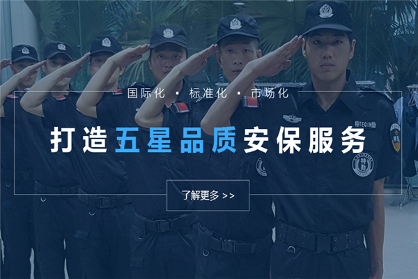 鐵城保安服務加盟