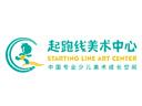 起跑线美术中心品牌logo