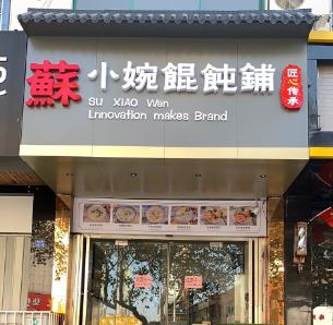 蘇小婉馄饨铺门店1