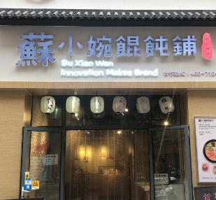 蘇小婉馄饨铺门店2