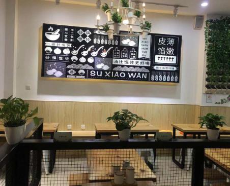 蘇小婉馄饨铺门店4