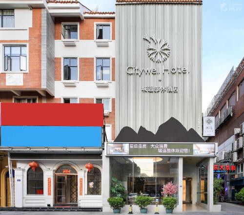 城適旅休酒店門店1