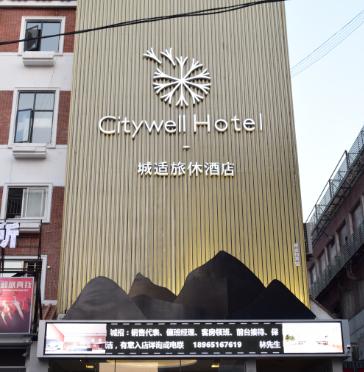 城適旅休酒店門店2