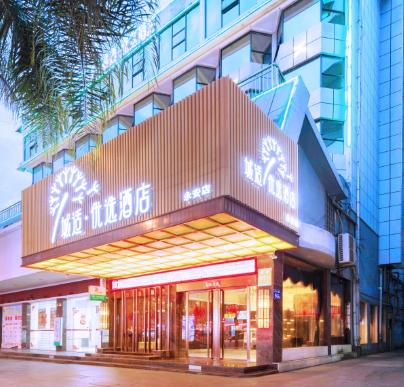 城適旅休酒店門店4