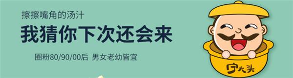 寧大頭麻辣燙優勢8